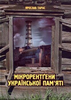 Мікрорентґени української пам'яті