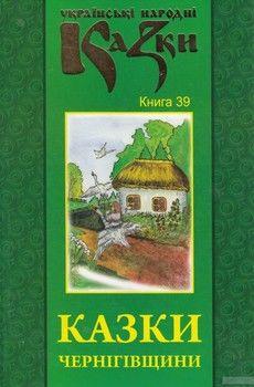 Українські народні казки. Книга 39. Казки Чернігівщини