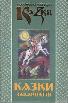 Українські народні казки. Книга 23. Казки Закарпаття
