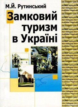 Замковий туризм в Україні. Географія пам'яток фортифікаційного зодчества та перспективи їх туристичного відродження