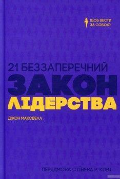 21 беззаперечний закон лідерства. Джон Максвелл