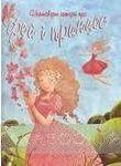 Неймовірні історії про фей і принцес
