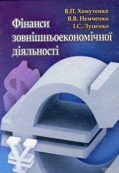 Фінанси зовнішньоекономічної діяльності