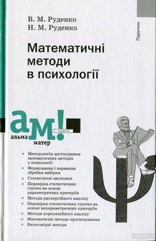 Математичні методи в психології