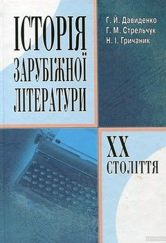 Історія зарубіжної літератури XX століття