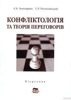 Конфліктологія та теорія переговорів. Сергій Постоловський