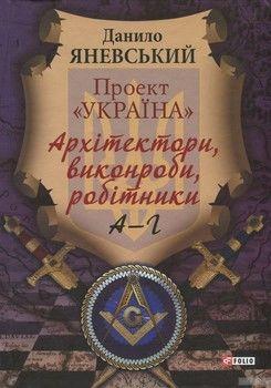 """Проект """"Україна"""". Архітектори, виконроби, робітники. А-Г"""