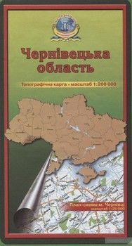 Чернівецька область. Топографічна карта. 1: 200 000
