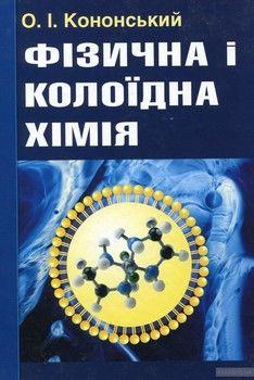 Фізична і колоїдна хімія
