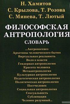 Философская антропология. Словарь