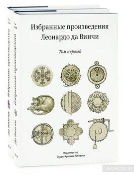 Избранные произведения Леонардо да Винчи (комплект из 2 книг)