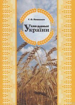 Хліб давньої України
