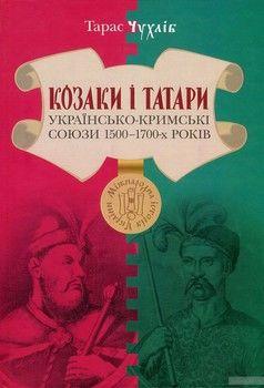 Козаки і татари. Українсько-кримські союзи 1500-1700-х років