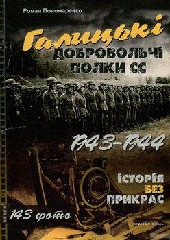 Галицькі добровольчі полки СС. 1943-1944 рр.