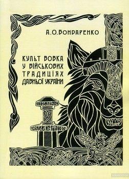 Культ вовка у військових традиціях Давньої України