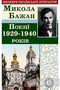 Микола Бажан. Поезії 1929-1940