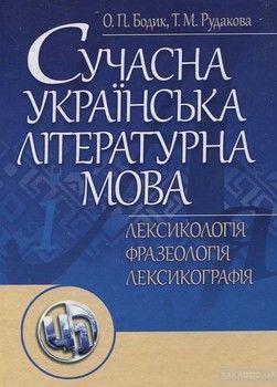 Сучасна українська літературна мова. Лексикологія. Фразеологія. Лексикографія