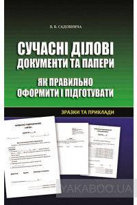 Сучасні ділові документи та папери