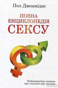 Повна енциклопедія сексу