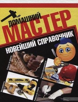 Домашний мастер. Новейший справочник