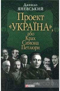 """Проект """"Україна"""", або Крах Симона Петлюри"""