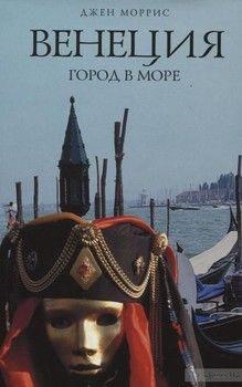 Венеция. Город в море