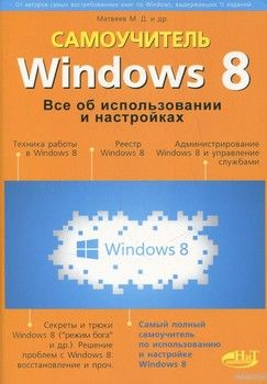 Windows 8. Все об использовании и настройках. Самоучитель