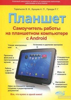 Планшет. Самоучитель работы на планшетном компьютере с Android