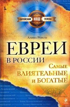 Евреи в России. Самые влиятельные и богатые