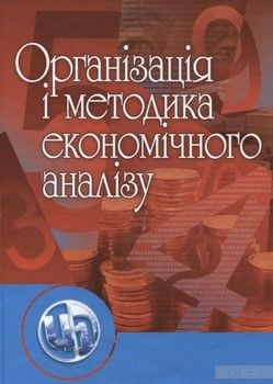 Організація і методика економічного аналізу