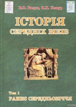 Історія середніх віків. У 2 томах. Том 1. Раннє Середньовіччя
