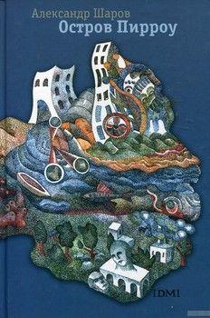 Остров Пирроу