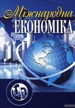 Міжнародна економіка