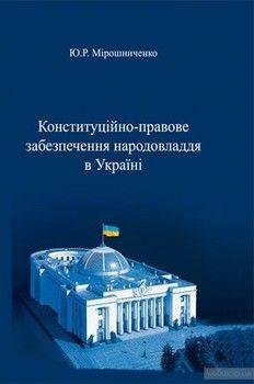 Конституційно-правове забезпечення народовладдя в Україні
