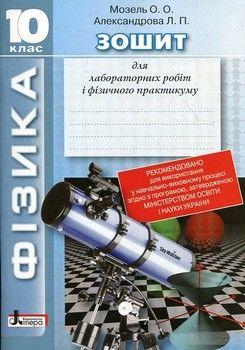 Фізика. Зошит для лабораторних робіт і фізичного практикуму. 10 клас