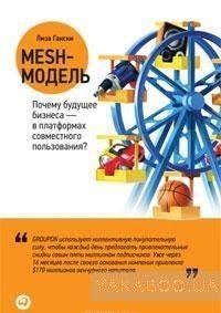 Mesh-модель. Почему будущее бизнеса — в платформах совместного пользования?