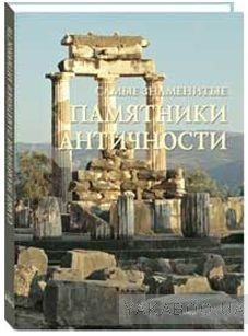 Самые знаменитые памятники античности