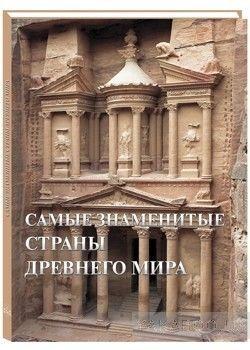 Самые знаменитые страны Древнего мира