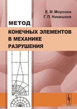 Метод конечных элементов в механике разрушения