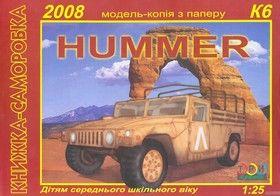 Hummer. Модель-копія з паперу