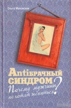 Antiбрачный синдром