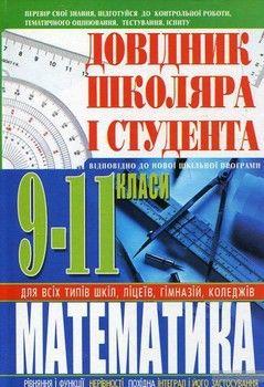 Математика для 9-11 класів. Довідник школяра і студента
