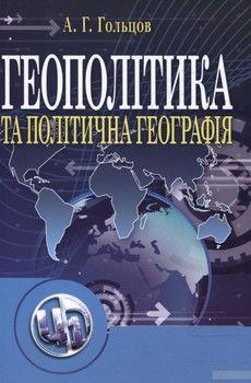 Геополітика та політична географія
