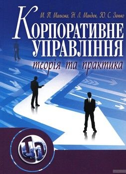 Корпоративне управління. Теорія і практика