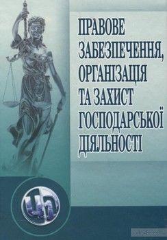 Правове забезпечення, організація та захист господарської діяльності