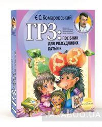 ГРЗ: посібник для розсудливих батьків