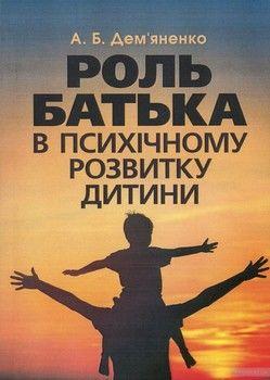 Роль батька в психічному розвитку дитини. Практичний посібник
