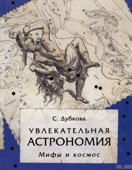 Увлекательная астрономия. Мифы и космос