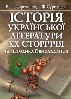 Історія української літератури ХХ сторіччя та методика її викладання