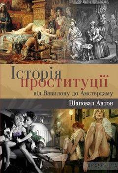 Історія проституції: від Вавилону до Амстердаму